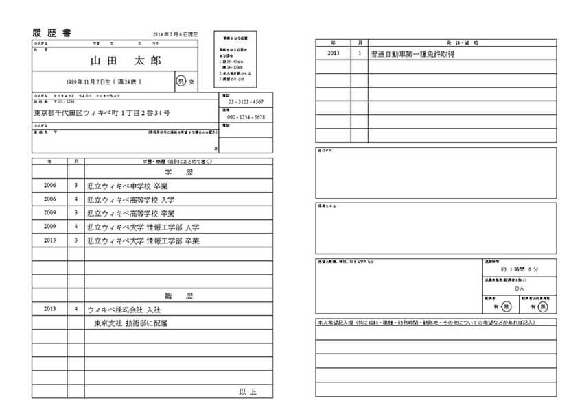 Cách viết CV tiếng Nhật chuẩn chinh phục mọi nhà tuyển dụng
